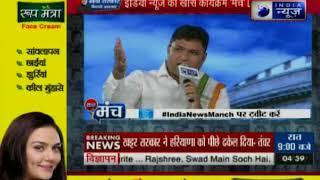 इंडिया न्यूज़ कार्यक्रम 'मंच' पर बोले अशोक तंवर, मोदी सरकार ने देश को सिर्फ जुमले दिए - ITVNEWSINDIA