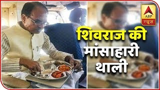 Reality behind CM Shivraj eating non-veg in helicopter | 2019 Kaun Jeetega - ABPNEWSTV