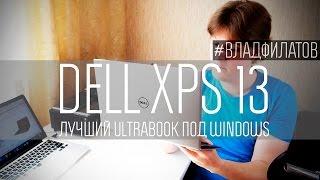 DELL XPS 13: лучший ULTRABOOK под Windows