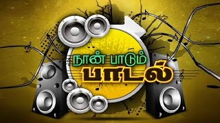 Naan Paadum Paadal – Team Performance   Patriotic Songs – Independence day Special   Kalaignar TV Show