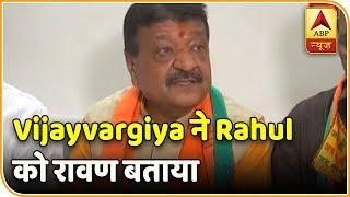 Vijayvargiya compares Rahul Gandhi with Ravan - ABPNEWSTV