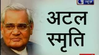 'अटल' स्मृति पर सर्वदलीय सभा: पीएम मोदी,राजनाथ सिंह और अडवाणी समेत कई लोगों ने दी श्रद्धांजलि - ITVNEWSINDIA