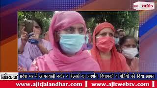 video : प्रदेश भर में आंगनवाड़ी वर्कर व हेल्पर्स का प्रदर्शन, विधायकों व मंत्रियों को दिया ज्ञापन