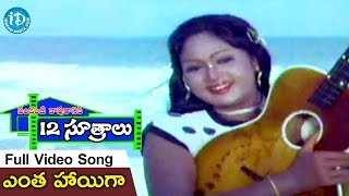 Intha Haayiga Song - Pandanti Kapuraniki 12 Sutralu Movie Songs - Sathyam Hit Songs - IDREAMMOVIES
