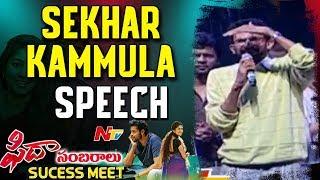 Director Sekhar Kammula Speech @ Fidaa Sambaralu || Fidaa Success Meet || Varun Tej, Sai Pallavi - NTVTELUGUHD