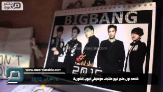 أول متجر لبيع منتجات موسيقى البوب الكورية بمصر