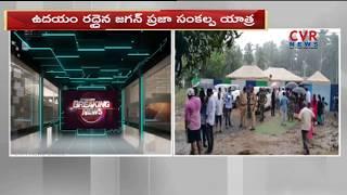 జగన్ పాదయాత్రకు విరామం | Break To YS Jagan Padayatra Due To Rain | CVR News - CVRNEWSOFFICIAL
