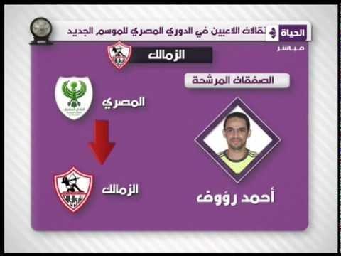 ستوديو الحياة - الانتقالات الجديدة لــ اللاعبين فى الدوري المصري الموسم الجديد