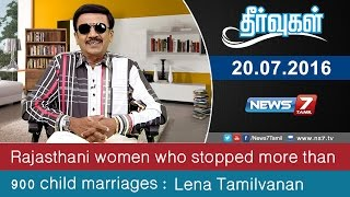 Rajasthani women who stopped more than 900 child marriages | Theervugal | News7 Tamil