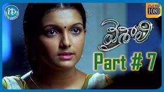 Vaishali Full Movie Parts 7 ||  Aadhi, Sindhu Menon, Nandhu, Saranya Mohan ||  Thaman. S - IDREAMMOVIES