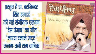 प्रस्तुत है डा. बरजिन्दर सिंह हमदर्द की नई संगीतक एलबम ' देस पंजाब ' का गीत ' मारदा दमामे जट्ट' कलम - धनी राम चात्रिक