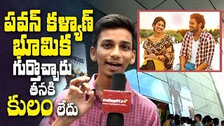 Remembered Pawan Kalyan and Bhumika watching Fidaa: fan || Fidaa Public response - IGTELUGU