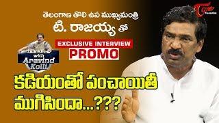 MLA, Ex Deputy CM T. Rajaiah Exclusive Interview Promo | Talk Show with Aravind Kolli #21  TeluguOne - TELUGUONE