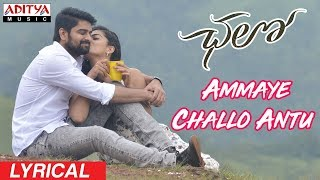 Ammaye Challo Antu Lyrical || Chalo Movie Songs || Naga Shaurya, Rashmika Mandanna || Sagar - ADITYAMUSIC