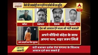 Ghanti Bajao: Watch the reaction of common people on PNB Scam - ABPNEWSTV
