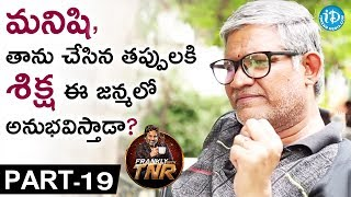 Tanikella Bharani Exclusive Interview PART 19    Frankly With TNR    Talking Movies With iDream - IDREAMMOVIES