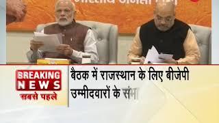 BJP's CEC meet to decide candidates in Rajasthan election - ZEENEWS