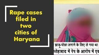 Rape cases filed in two cities of Haryana - ZEENEWS