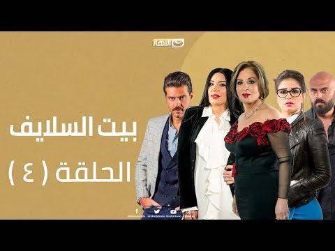Episode 04 - Beet El Salayef Series   الحلقة الرابعة -  مسلسل بيت السلايف علي النهار - صوت وصوره لايف
