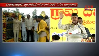 CM Chandrababu Full Speech at Grama Darshini Public Meeting in Ongole | Prakasam Dist | CVR News - CVRNEWSOFFICIAL