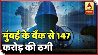 Mumbai Branch Of State Bank Of Mauritius Hacked, Rs 147 Crore Transferred | ABP News - ABPNEWSTV