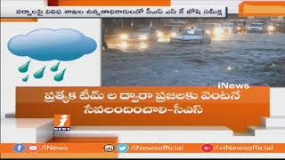 Telangana Weather Department Special APP To Provide Weather Forecasts | iNews - INEWS