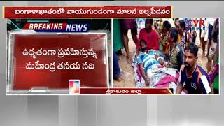 Cyclone Effect : Heavy rainfall in Srikakulam district | CVR News - CVRNEWSOFFICIAL