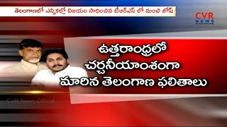 Tension began in AP Politics after Telangana Elections Results | CVR News - CVRNEWSOFFICIAL
