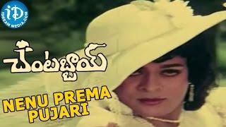 Chantabbai Movie Songs | Nenu Prema Pujari Song | Chiranjeevi, Suhasini | K Chakravarthy - IDREAMMOVIES