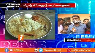 Low Quality Food at Govt Hostels in Anantapur | Officials Fail To React | Ground Report | iNews - INEWS