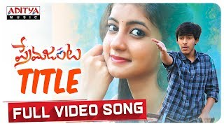Prema Janta Title Full Video Song || Prema Janta Video Songs || Nikhilesh Thogari - ADITYAMUSIC