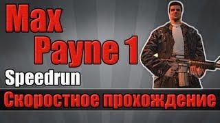 Max Payne 1 -  Скоростное прохождение [Speedrun]