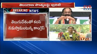AP CM Chandrababu to Meet TPCC Chief Uttam Kumar Reddy Over TDP-Congress Alliance | CVR News - CVRNEWSOFFICIAL
