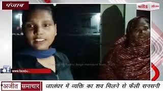 video : Jalandhar में व्यक्ति की Deadbody मिलने से फैली सनसनी