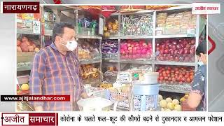 video : Narayangarh - कोरोना के चलते Fruit Prices बढ़ने से Shopkeepers व General Public परेशान