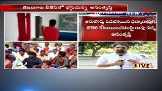 తెలంగాణలో బీజేపీకి అసమ్మతి సెగలు l 3 BJP Leaders Protest In Telangana Over Seats Allotments |CVRNEWS - CVRNEWSOFFICIAL