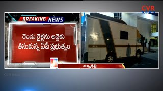 Huge Arrangements For CM Chandrababu Naidu  Dharma Porata Deeksha In Delhi | CVR News - CVRNEWSOFFICIAL