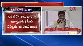 మమ్మల్ని ఆపలేరు|Congress Leader Batti Vikramarka on CM KCR Govt at Vidyarthi Nirudyoga Garjana Sabha - CVRNEWSOFFICIAL