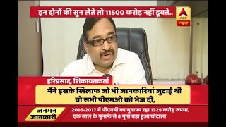Jan Man: Know the persons who had warned the government about the PNB Scam before it came - ABPNEWSTV