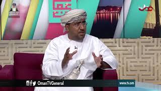 أهمية التخطيط للمستقبل وإعداد السيناريوهات المستقبلية من منظور دولي | من عمان | الإثنين 27 نوفمبر