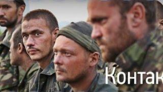 Смотреть 'Контакт' 2014 - фильм про войну на Донбассе
