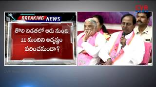 Telangana Ministerial Expansion by 9th Feb Sunday | Latest Updates | CM KCR | CVR NEWS - CVRNEWSOFFICIAL