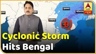 Cyclonic storm hits West Bengal, becomes weaker | Skymet Weather Report - ABPNEWSTV