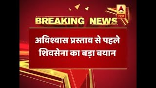 Shiv Sena will decide upon voting at 10.30 am, reveals Sanjay Raut - ABPNEWSTV