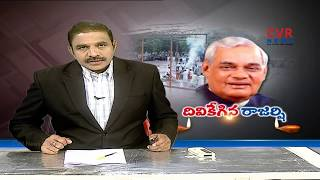 Special Drive on Atal Bihari Vajpayee Special affiliation with Telugu States | CVR News - CVRNEWSOFFICIAL