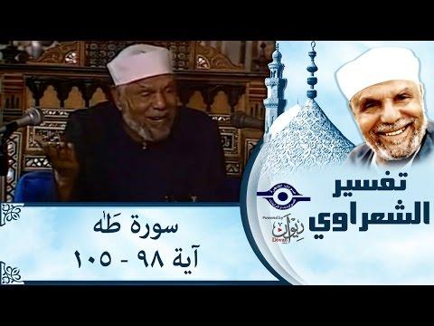 الشيخ الشعراوي |  تفسير سورة طه، (آية ٩٨-١٠٥)