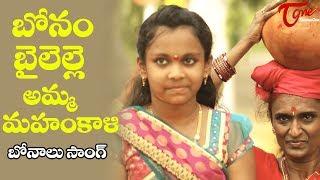 Bonam Bailelle Amma Mahankali | Bonalu Song 2017 | By Sri Aarun | Telangana Bonalu Songs - TELUGUONE