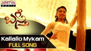 Kallallo Mykam Full Song || Basthi Movie Songs || Shreyan, Pragathi - ADITYAMUSIC