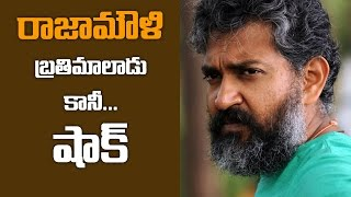 SS Rajamouli requested him, but a big shock for all || #Baahubali director || #Baahubali2 - IGTELUGU