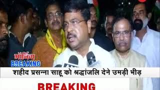 Morning Breaking: 2 CRPF jawans of Odisha martyred in Pulwama attack - ZEENEWS